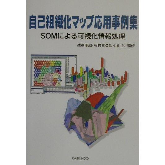 自己組織化マップ応用事例集―SOMによる可視化情報処理 [単行本]