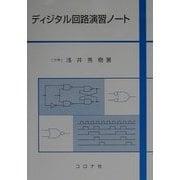 ディジタル回路演習ノート [単行本]