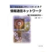 情報通信ネットワーク(電子情報通信レクチャーシリーズ〈A-7〉) [全集叢書]