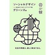 ソーシャルデザイン―社会をつくるグッドアイデア集(idea ink) [単行本]