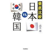 徹底比較 日本VS.韓国 [単行本]