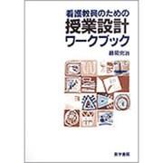 看護教員のための授業設計ワークブック [単行本]
