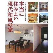 本当に住みよい現代和風の家―実例 和の心地よさを暮らしに生かす [単行本]