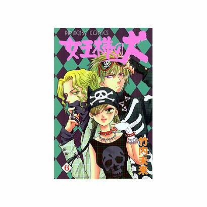 女王様の犬 6(プリンセスコミックス) [コミック]