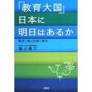 『教育大国』日本に明日はあるか―教師と親の役割と責任 [単行本]