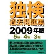 独検過去問題集―5級・4級・3級〈2009年版〉 [単行本]