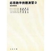 応用数学例題演習(2)