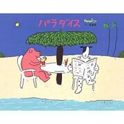 パラダイス(あかね創作えほん〈34〉) [全集叢書]
