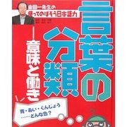 金田一先生の使ってのばそう日本語力〈1〉言葉の分類―意味と働き [全集叢書]