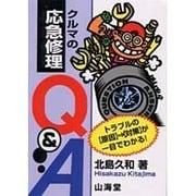 クルマの応急修理Q&A―トラブルの原因 対策が一目でわかる!(Sankaido Motor Books) [単行本]