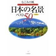 なごみの風 日本の名景ベスト50 [単行本]