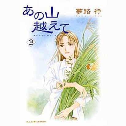 あの山越えて 3(秋田レディースコミックスセレクション) [コミック]