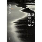安らぎの生命科学(ハヤカワ文庫NF) [文庫]