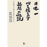 日本一心を揺るがす新聞の社説―それは朝日でも毎日でも読売でもなかった [単行本]