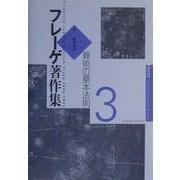 フレーゲ著作集〈3〉算術の基本法則 [全集叢書]