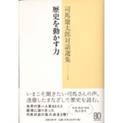 司馬遼太郎対話選集〈2〉歴史を動かす力 [全集叢書]