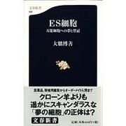 ES細胞―万能細胞への夢と禁忌(文春新書) [新書]