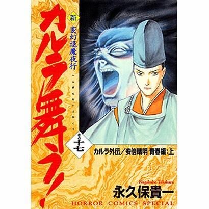 新・カルラ舞う! 17(ホラーコミックススペシャル) [コミック]