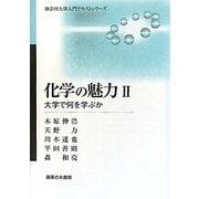 化学の魅力〈2〉大学で何を学ぶか(神奈川大学入門テキストシリーズ) [単行本]