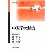 中国学の魅力(神奈川大学入門テキストシリーズ) [単行本]