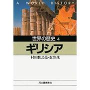 世界の歴史〈4〉ギリシア(河出文庫) [文庫]