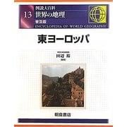 図説大百科 世界の地理〈13〉東ヨーロッパ 普及版 [全集叢書]
