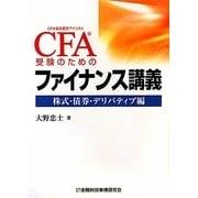 CFA受験のためのファイナンス講義―株式・債券・デリバティブ編 [単行本]