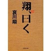 翔、曰く(文芸社文庫) [文庫]