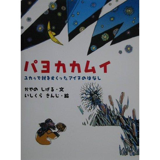 パヨカカムイ―ユカラで村をすくったアイヌのはなし(アイヌの絵本) [絵本]