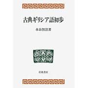 古典ギリシア語初歩 [単行本]