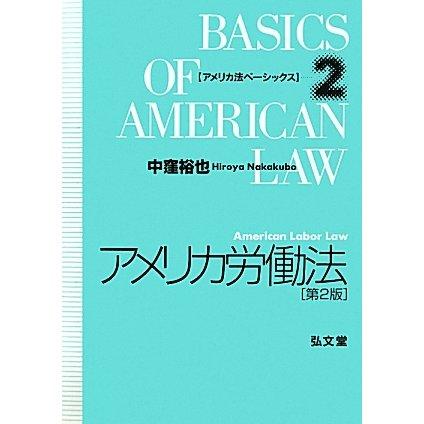 アメリカ労働法 第2版 (アメリカ法ベーシックス〈2〉) [全集叢書]