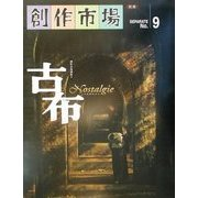 創作市場〈別冊9〉古布―Nostalgie [単行本]