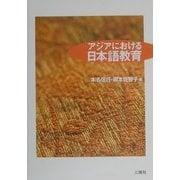 アジアにおける日本語教育 [単行本]