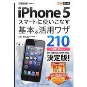 SoftBank iPhone 5 スマートに使いこなす基本&活用ワザ210(できるポケット) [単行本]