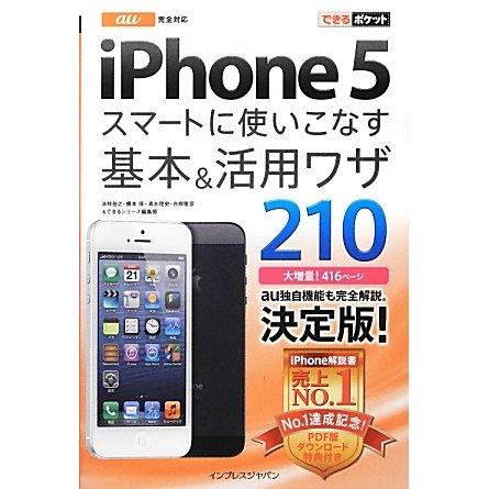 au iPhone5 スマートに使いこなす基本&活用ワザ210(できるポケット) [単行本]