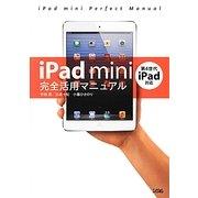 iPad mini完全活用マニュアル―第4世代iPad対応 [単行本]