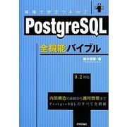PostgreSQL全機能バイブル―現場で役立つA to Z [単行本]