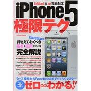 iPhone5極限テク-初心者でも安心!コレ一冊でゼロからわかる!!(COSMIC MOOK) [ムックその他]
