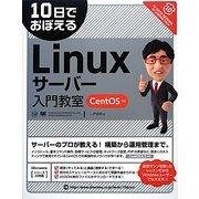 10日でおぼえるLinuxサーバー入門教室―CentOS対応(10日でおぼえるシリーズ) [単行本]