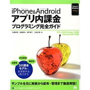 iPhone & Androidアプリ内課金プログラミング完全ガイド [単行本]