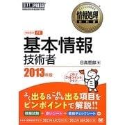 基本情報技術者〈2013年版〉(情報処理教科書) [単行本]