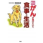 愛犬のためのがんが逃げていく食事と生活 [単行本]