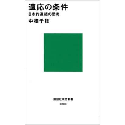 適応の条件-日本的連続の思考(講談社現代新書 300) [新書]