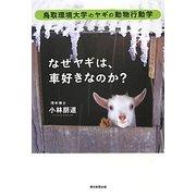 なぜヤギは、車好きなのか?―鳥取環境大学のヤギの動物行動学 [単行本]