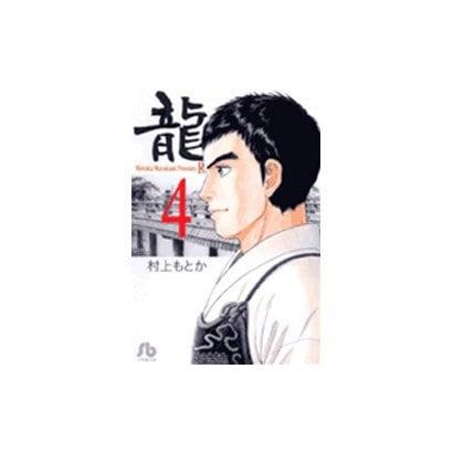 龍-RON-〔小学館文庫〕<4>(コミック文庫(青年)) [文庫]