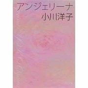 アンジェリーナ―佐野元春と10の短編(角川文庫) [文庫]