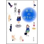 水辺のゆりかご(角川文庫) [文庫]