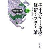 環境学入門〈11〉エネルギー・環境・経済システム論 [全集叢書]