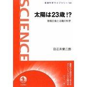 太陽は23歳!?―皆既日食と太陽の科学(岩波科学ライブラリー) [全集叢書]