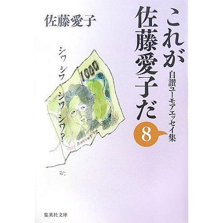 これが佐藤愛子だ〈8〉―自讃ユーモアエッセイ集(集英社文庫) [文庫]
